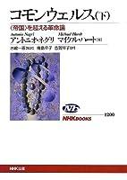 コモンウェルス(下) 〈帝国〉を超える革命論 (NHKブックス)