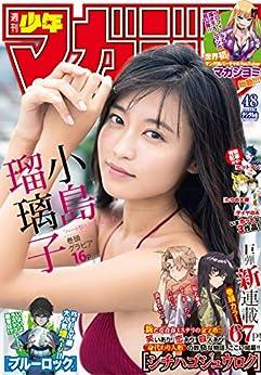 週刊少年マガジン2018年48号 [Weekly Shonen Magazine 2018 48], manga, download, free