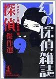 「探偵」傑作選―幻の探偵雑誌〈9〉 (光文社文庫)