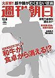 週刊朝日 2017年 12/8 増大号【表紙:近藤真彦】 [雑誌]