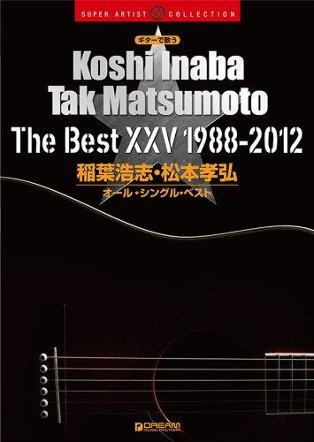 ギターで歌う 稲葉浩志・松本孝弘/オール・シングル・ベスト ...