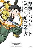 神撃のバハムート ミスタルシアサーガ(1) (サイコミ)