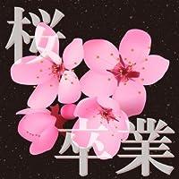 終わりなき旅 (Originally Performed by Mr.Children)