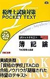 税理士試験対策ポケットテキスト 簿記論〈平成24年度版〉 (税理士試験対策pocket text)