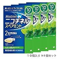 【指定第2類医薬品】ニコチネル スペアミント 10個 ×4 ※セルフメディケーション税制対象商品
