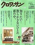 クロワッサン 2013年 11/25号 [雑誌] 画像