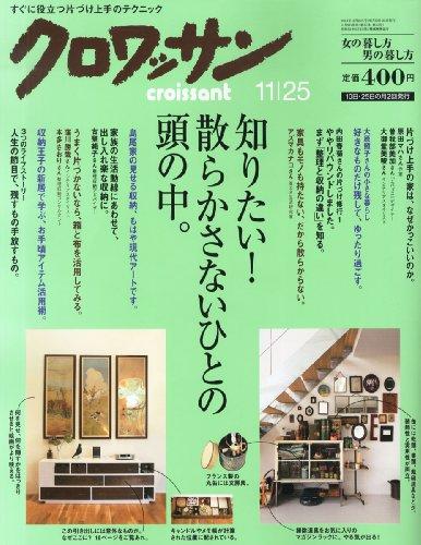 クロワッサン 2013年 11/25号 [雑誌]の詳細を見る