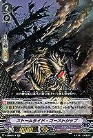 ヴァンガード My Glorious Justice ストームライド・ゴーストシップ(RR) V-EB08/014   ダブルレア グランブルー ゴースト メガラニカ