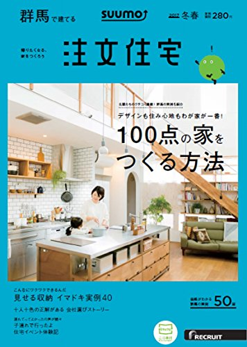 SUUMO注文住宅 群馬で建てる 2017年冬春号の詳細を見る