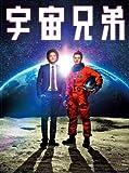 宇宙兄弟 Blu-ray スペシャル・エディション[Blu-ray/ブルーレイ]