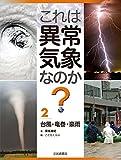 これは異常気象なのか? (2) 台風・竜巻・豪雨