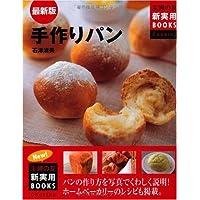 最新版 手作りパン―パンの作り方を写真でくわしく説明!ホームベーカリーのレシピも掲載。 (主婦の友新実用BOOKS)