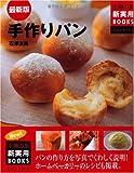 最新版 手作りパン―パンの作り方を写真でくわしく説明!ホームベーカリーのレシピも掲載。 (主婦の友新実用BOOKS) 画像