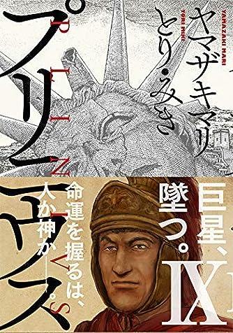 プリニウス コミック 1-9巻セット