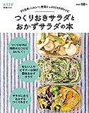 すぐ出来、ヘルシー、野菜たっぷり! の147レシピつくりおきサラダとおかずサラダの本 (別冊エッセ)
