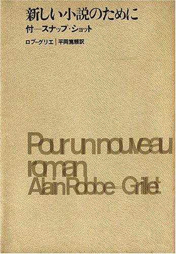 新しい小説のために (1967年)の詳細を見る
