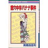 狸穴中学バナナ事件 (りぼんマスコットコミックス)