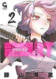 龍眼RT‐ドラゴンアイ‐ ( 2) (ニチブンコミックス)