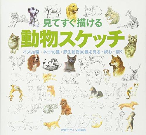 見てすぐ描ける動物スケッチ―イヌ38種・ネコ16種・野生動物80種を見る・読む・描く (みみずくスケッチシリーズ)の詳細を見る