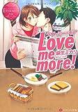Love me more!(ラヴ・ミー・モア) (エタニティ文庫)