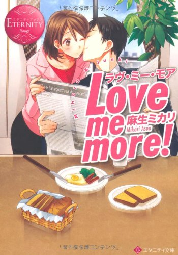 Love me more!(ラヴ・ミー・モア) (エタニティ文庫)の詳細を見る
