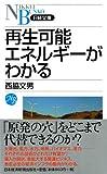 再生可能エネルギーがわかる (日経文庫)