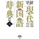学研 現代新国語辞典 改訂第五版
