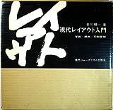 現代レイアウト入門―写真・編集・印刷管理 (1967年)