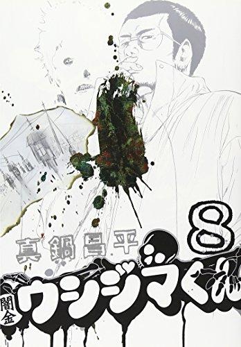 闇金ウシジマくん (8) (ビッグコミックス)の詳細を見る