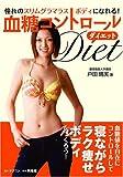 血糖コントロールダイエット―憧れのスリムグラマラスボディになれる! (商品イメージ)
