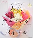 超ビギナーのための「花」のラッピングバイブル 60101‐08 (角川SSCムック) 画像