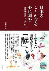 東邦出版、「日本満喫」シリーズ100万部に