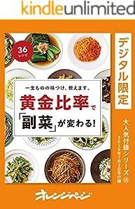 一生ものの味つけ、教えます。 黄金比率で「副菜」が変わる! オレンジページ大人気付録シリーズ