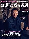 記憶に残る名店 (東京カレンダームックスシリーズ)