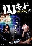 DJキッド (Heavenz) [DVD]