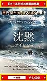 『沈黙-サイレンス-』映画前売券(一般券)(ムビチケEメール送付タイプ)
