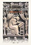 中世ヨーロッパの書物―修道院出版の九〇〇年