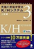 【音声DL】究極の英語学習法 K/Hシステム 上級編