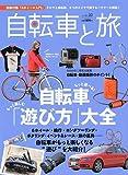 自転車と旅 Vol.10 (ブルーガイド・グラフィック) 画像