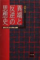 異端と反逆の思想史―近代日本における革命と維新