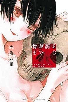 [内海八重]の骨が腐るまで(1) (マンガボックスコミックス)