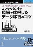 プレスリリースが出ました「システム導入のためのデータ移行ガイドブック」