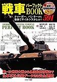 戦車パーフェクトBOOK―ティーガー、パンターから最新ミサイルシステムまで591 (コスモブックス)