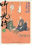 竹光侍 (3) (BIG SPIRITS COMICS SPECIAL)