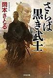 さらば黒き武士 (光文社時代小説文庫)