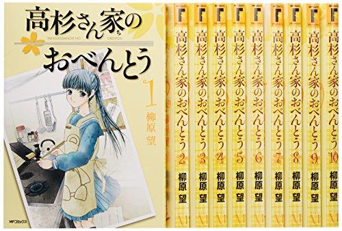 高杉さん家のおべんとう コミック 1-10巻セット (MFコミックス フラッパーシリーズ)の詳細を見る