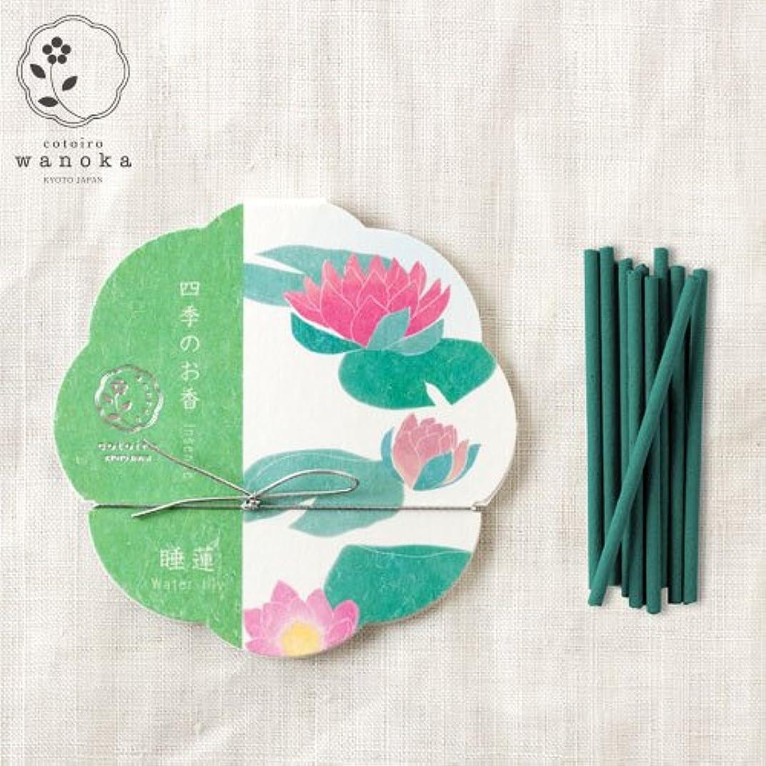 カフェきちんとした広範囲wanoka四季のお香(インセンス)睡蓮《睡蓮をイメージした清楚な香り》ART LABIncense stick