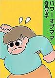 パワーオブママ / 寺島 令子 のシリーズ情報を見る