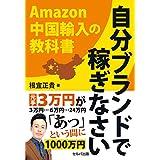 自分ブランドで稼ぎなさい Amazon中国輸入の教科書