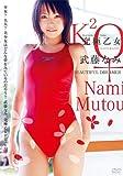 究極乙女 武藤なみ Beautiful Dreamer [DVD]